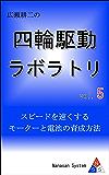 広瀬耕二の四輪駆動ラボラトリ vol.5: スピードを速くする モーターと電池の育成方法
