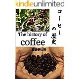 コーヒーの歴史: The history of coffee