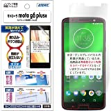 ASDEC アスデック Motorola Moto G6 Plus フィルム ノングレアフィルム3・防指紋 指紋防止・気…
