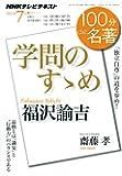 福沢諭吉『学問のすゝめ』 2011年7月 (100分 de 名著)