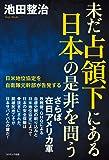 未だ占領下にある日本の是非を問う 日米地位協定を自衛隊元幹部が告発する