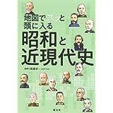 地図でスッと頭に入る昭和と近現代史