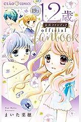 12歳。 19.5 公式ファンブック (ちゃおコミックス) Kindle版