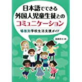 日本語でできる外国人児童生徒とのコミュニケーション―場面別学校生活支援ガイド