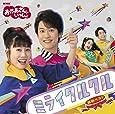 NHK「おかあさんといっしょ」最新ベスト ミライクルクル(特典なし)
