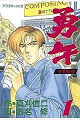 勇午(1) (アフタヌーンコミックス) Kindle版