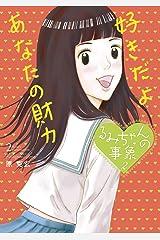 るみちゃんの事象(2) (ビッグコミックス) Kindle版