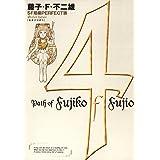 藤子・F・不二雄SF短編<PERFECT版>(4)未来ドロボウ