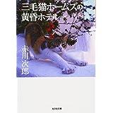 三毛猫ホームズの黄昏ホテル 新装版 (光文社文庫)