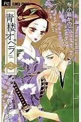 青楼オペラ(2) (フラワーコミックス) Kindle版