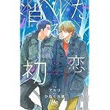 消えた初恋 4 (マーガレットコミックス)