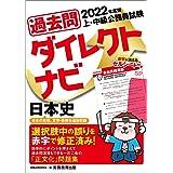 上・中級公務員試験 過去問ダイレクトナビ 日本史 2022年度