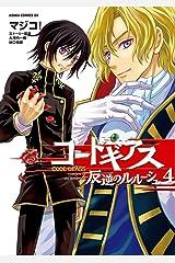 コードギアス 反逆のルルーシュ(4) (あすかコミックスDX) Kindle版