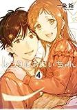 レンタルおにいちゃん(4)(完) (ガンガンコミックスpixiv)