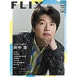 FLIX plus vol.41 FLIX10月号増刊