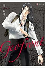 Geofront (クロフネコミックス) Kindle版