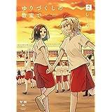 ゆりづくしの教室で(2) (百合姫コミックス)
