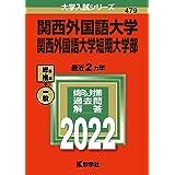 関西外国語大学・関西外国語大学短期大学部 (2022年版大学入試シリーズ)