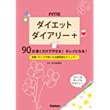 FYTTEダイエットダイアリー+