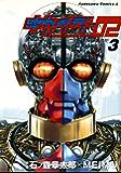 キカイダー02(3) (角川コミックス・エース)