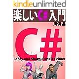 楽しいC#入門: C#9.0正式対応版 (COOL C# CREW Series)