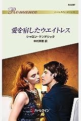 愛を宿したウエイトレス (ハーレクイン・ロマンス) Kindle版