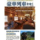 豪華列車をゆく (イカロス・ムック)