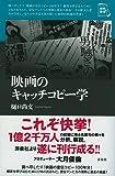 映画のキャッチコピー学 (映画秘宝セレクション)