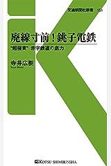 廃線寸前! 銚子電鉄 (交通新聞社新書) Kindle版