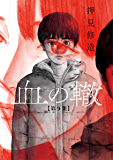 血の轍(9) (ビッグコミックス)