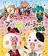 「おかあさんといっしょ」最新ソングブック ブー!スカ・パーティ ブルーレイ(特典なし) [Blu-ray]