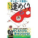【日めくり】ゲッターズ飯田のもっと運めくりカレンダー (日めくりカレンダー)