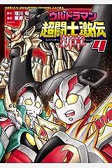 ウルトラマン超闘士激伝 新章 4 (少年チャンピオン・コミックス エクストラ) Kindle版