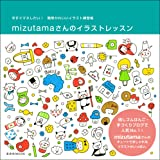 mizutamaさんのイラストレッスン (玄光社MOOK)