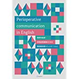 Perioperative communication in English 麻酔科医師・手術室看護師のための周術期英語コミュニケーション