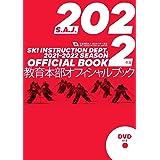 SAJ教育本部オフィシャルブック2022年度版