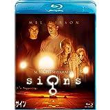 サイン [Blu-ray]