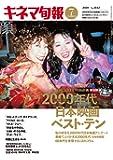 キネマ旬報 2020年7月下旬特別号 2000年代(00年代)日本映画ベスト・テン No.1842