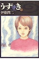 うずまき(3) (ビッグコミックス) Kindle版