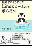 私はどのようにしてLinuxカーネルを学んだかゆたかさんの技術書