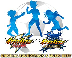 イナズマイレブン アレスの天秤/イナズマイレブン オリオンの刻印 -ORIGINAL SOUNDTRACK & MUSIC BESTー(初回生産限定盤)