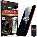 【目に優しい!ブルーライトカット】iPhone 11 ガラスフィルム ブルーライト カット (眼精疲労, 肩こりに) 6.5時間コーティング OVER's ガラスザムライ (らくらくクリップ付き)