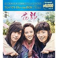 花郎 コンパクトBlu-ray BOX2[スペシャルプライス版]
