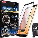 ブルーライトカット 日本品質 AQUOS Sense3 用 ガラスフィルム 3D全面保護 アクオスセンス SH-02M SHV45 用 フィルム Android One S7 用 らくらくクリップ付き ガラスザムライ OVER's 241-blue-