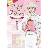 アマイタマシイ ~懐かし横丁洋菓子伝説~ 新装版 3
