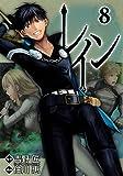 レイン 8 (BLADEコミックス)