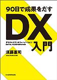 90日で成果をだす DX(デジタルトランスフォーメーション)入門 (日本経済新聞出版)