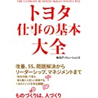トヨタ 仕事の基本大全 (中経出版)