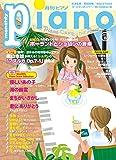 月刊ピアノ 2019年8月号