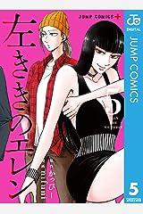 左ききのエレン 5 (ジャンプコミックスDIGITAL) Kindle版